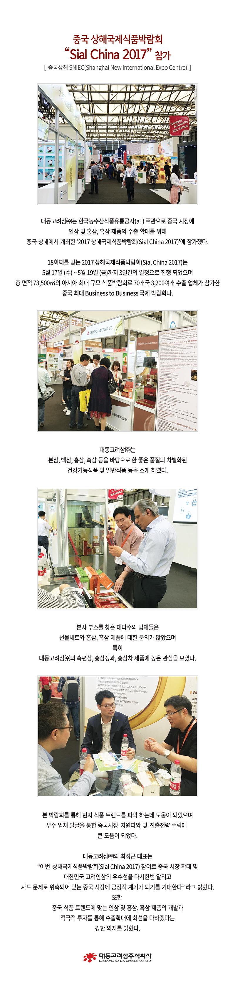 상해국제식품박람회 참여.jpg