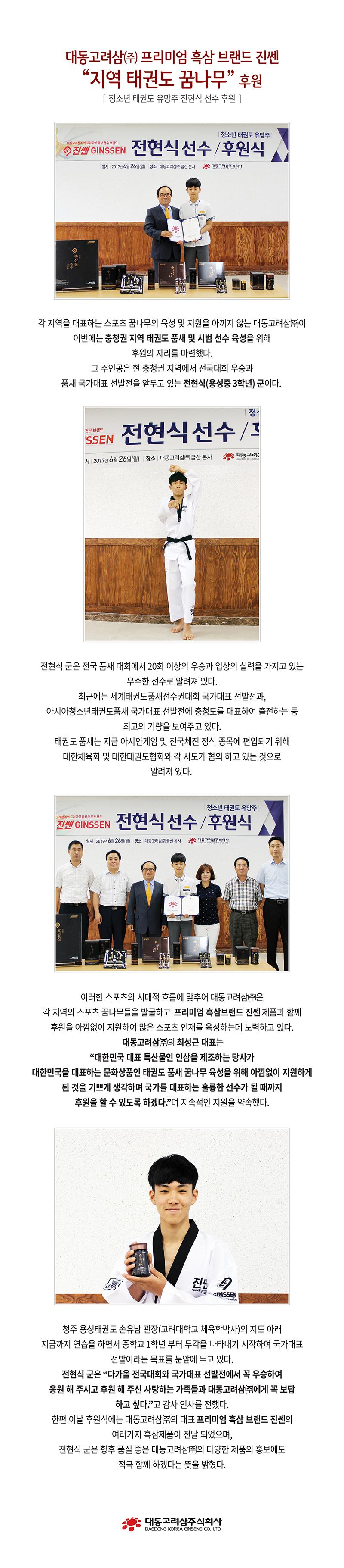 지역 태권도 꿈나무 후원.jpg