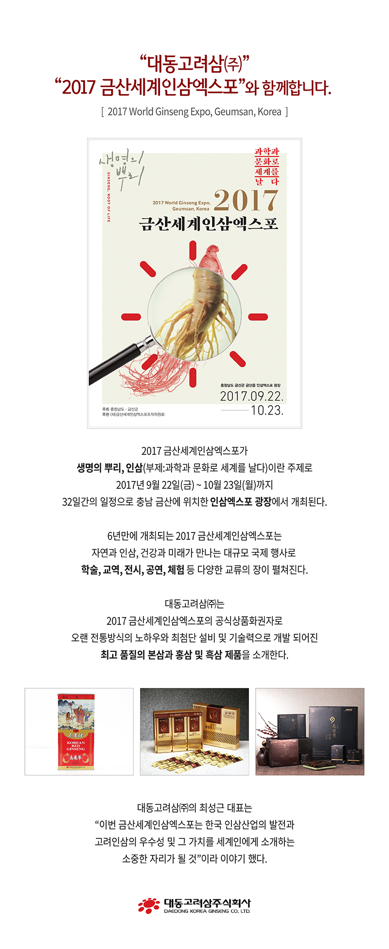 2017 금산세계인삼엑스포.jpg