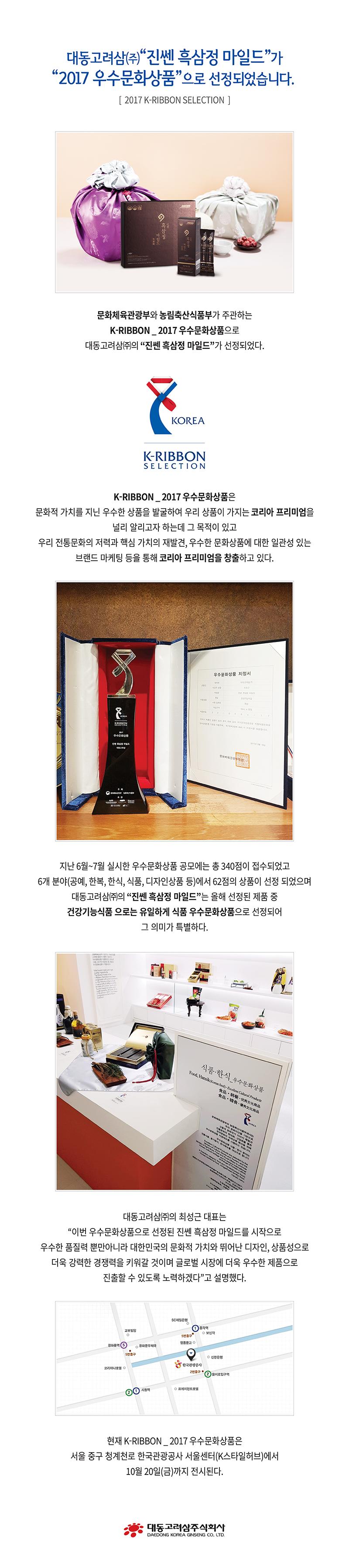 2017-우수문화상품지정.jpg