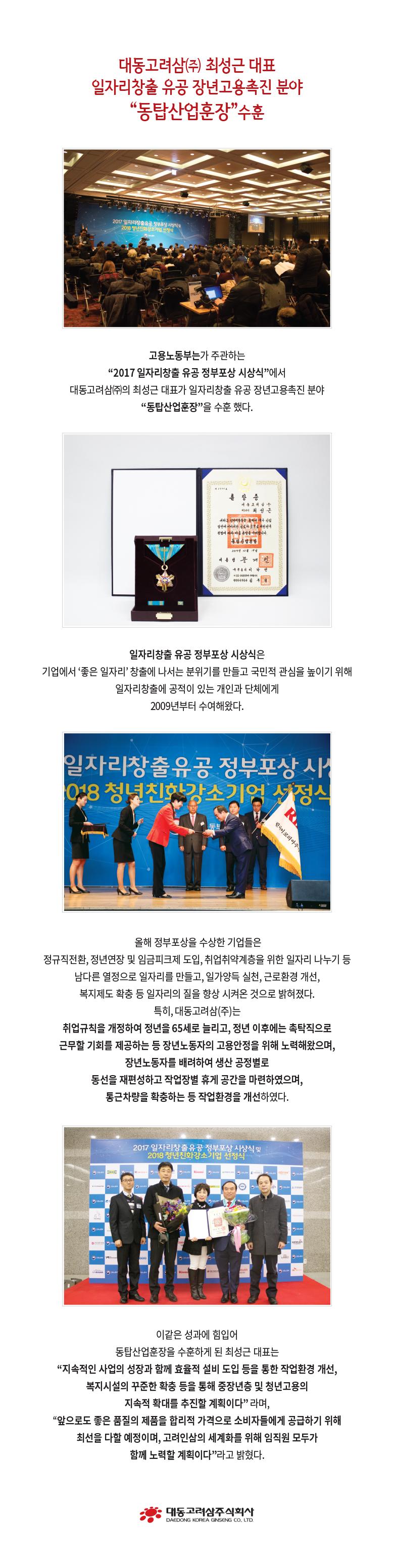 2017 동탑산업훈장 수훈.jpg